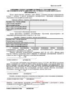Заявление родителя(законного представителя) о предоставлении сертификата дополнительного образования и регистрации в реестре сертификатов дополнительного образования