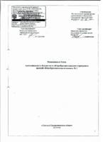 Изменения в Устав от 22.10.2019