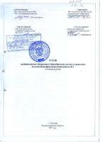 Устав МБОУ СОШ №1