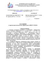 Polozh_inkl_obrazov_MBOU_SOSH1_Svetly