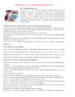 Памятка «Как защититься от коронавируса 2019-nCoV»