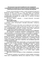 Рекомендации по проведению профилактических мероприятийи дезинфекции автотранспортных средств для перевозки пассажиров в целях недопущения распространения новой коронавирусной инфекции