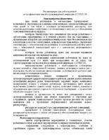 Рекомендации для работодателей по профилактики новой коронавирусной инфекции (COVID-19)