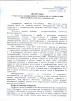 Инструкция по проведению дезинфекционных мероприятий для профилактики заболеваний, вызываемых коронавирусами