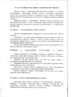 Памятки-по-профилактике-гриппа-ОРВИ-COVID-2019