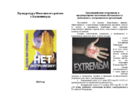 Противодействие экстремизму и предотвращение вовлечения обучающихся в деятельность экстремистских организаций