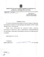 Письмо министра образования Калининградской области «Рекомендации по профилактике новой коронавирусной инфекции (COVID-19) среди работников» от 16.04.20  №3662