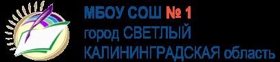 МБОУ СОШ № 1 город Светлый Калининградская область