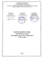 История кадетского корпуса, 5 К КЛАСС