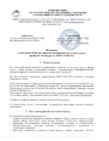 Положение о деятельности Центра образования цифрового и гуманитарного профилей «Точка роста» МБОУ СОШ № 1