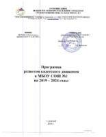 Программа развития кадетского движения в МБОУ СОШ №1 на 2019-2024 годы