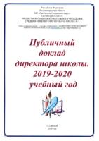 Публичный доклад 2020