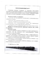 Информационный лист «Правила поведения на объектах транспорта»
