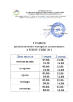 График родительского контроля за питанием в МБОУ СОШ № 1