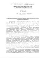 Приказ 1083/1 от 02.12.2015 О внесении изменений в отдельные приказы Министерства образования Калининградской области