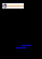 Приказ 1301/1 от 31.12.2013  «Об определении порядка организации индивидуального отбора обучающихся при приеме либо переводе в государственные и муниципальные образовательные организации для получения основного общего и среднего общего образования с углубленным изучением отдельных учебных предметов или для профильного обучения» (вместе с «Методикой определения баллов участников отбора в соответствии с критериями оценки»)