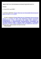 Приказ 665/1 от 02.07.2014 О внесении изменений в приказ Министерства образования Калининградской области от 31 декабря 2013 года № 1301/1