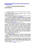 Федеральный закон от 29.12.2012 N 273-ФЗ (ред. от 24.03.2021) «Об образовании в Российской Федерации» Статья 37. Организация питания обучающихся