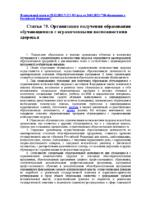 Федеральный закон от 29.12.2012 N 273-ФЗ (ред. от 24.03.2021) «Об образовании в Российской Федерации» Статья 79. Организация получения образования обучающимися с ограниченными возможностями здоровья