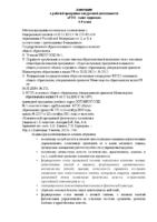ВД «ГТО — залог здоровья» 6-9 КЛАССЫ