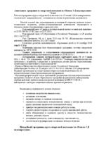 ВД «Основы 3-Д моделирования» 7 КЛАСС