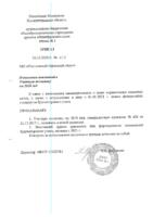 Учетная политика бухгалтерского учета, Приказ № 676 от 30.12.2020