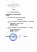 ПРИКАЗ от 30.08.2021 № 408 «Об утверждении состава бракеражной комиссии»