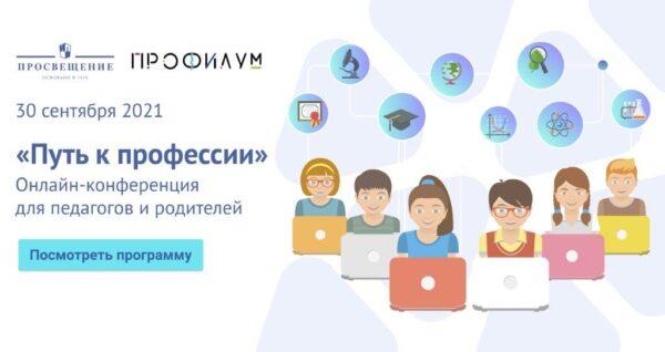 Всероссийская онлайн-конференция по вопросам профориентации «Путь к профессии»