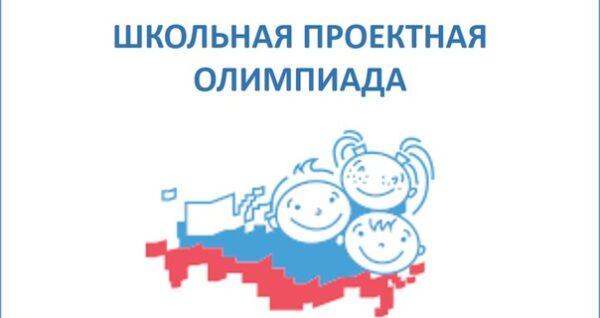 «Школьная проектная олимпиада»