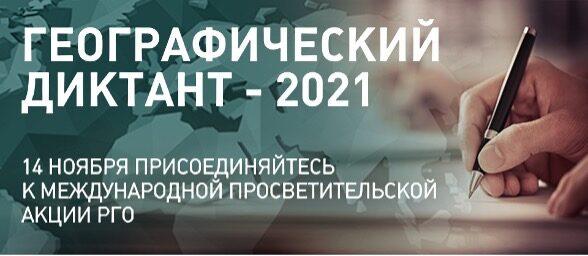 Географический диктант — 2021