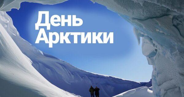 Всероссийский урок посвящённый Арктике