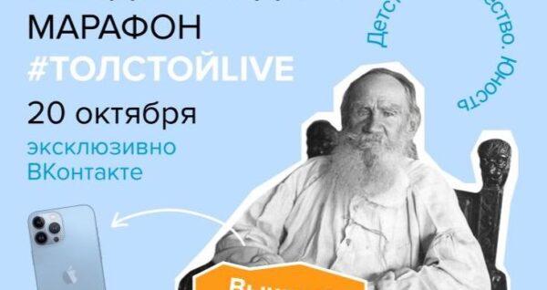 МЕЖДУНАРОДНЫЙ МАРАФОН #ТолстойLIVE